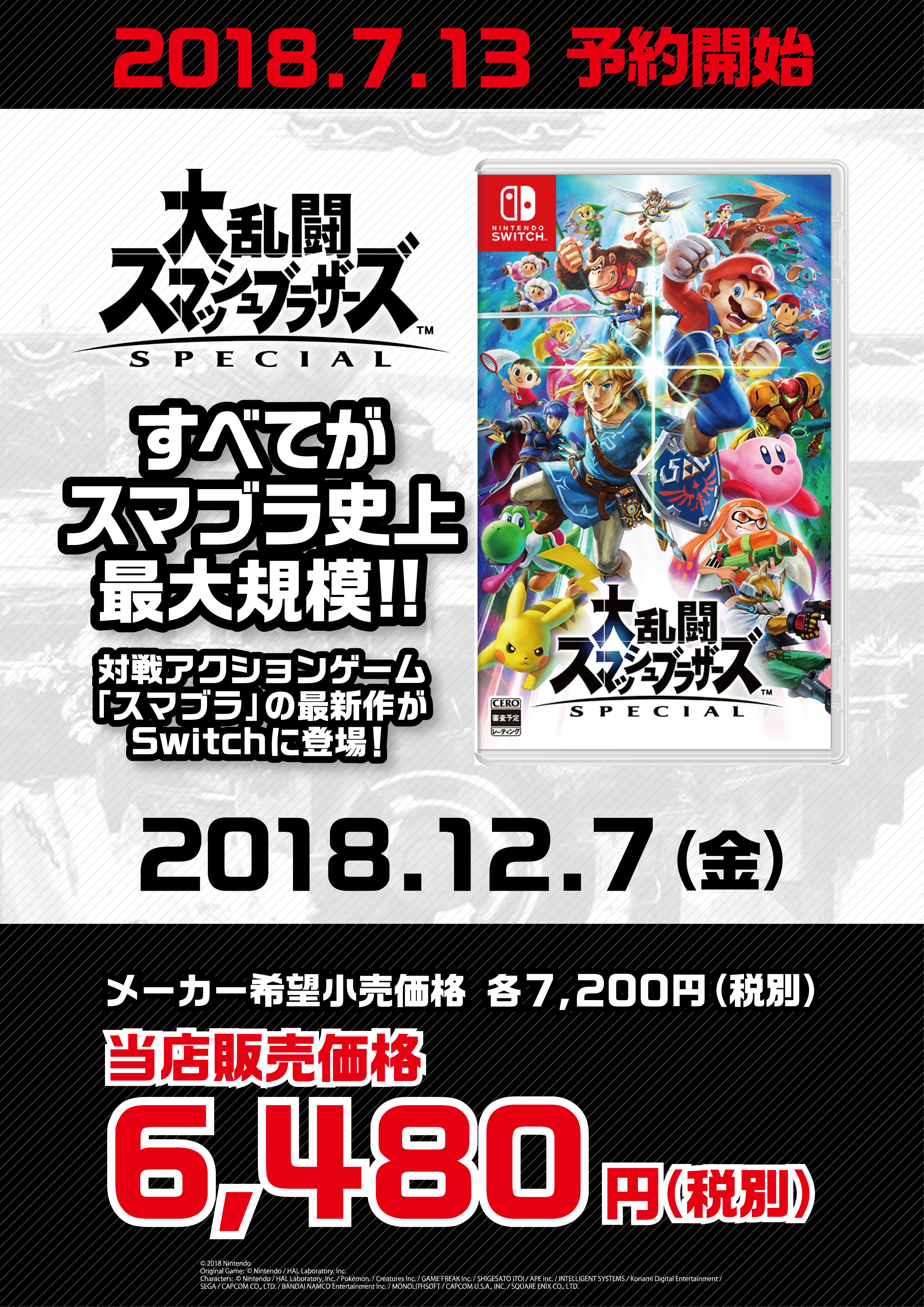 乱闘 switch 大 Switch「スマブラ」追加ファイター映像公開!